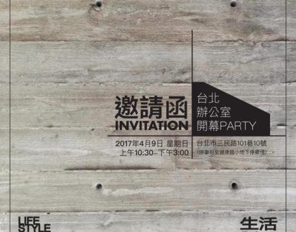 台北辦公室開幕PARTY
